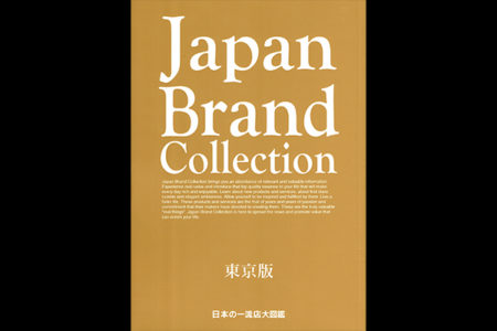 Japan Brand Collection 2018 東京版に掲載されました