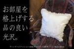 The Vintage ホワイトダマスク柄ヴィンテージクッションカバー ダブルゴールドトリム 45×45cm