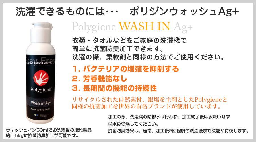 item_polygienewash