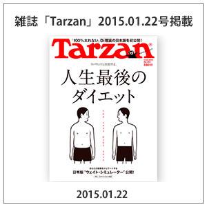 tarzan201501_eye
