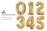 ビッグナンバーバルーン ゴールド【0】Qualatex number big baloon