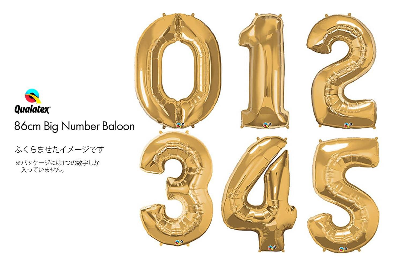 ビッグナンバーバルーン ゴールド【2】Qualatex number big baloon