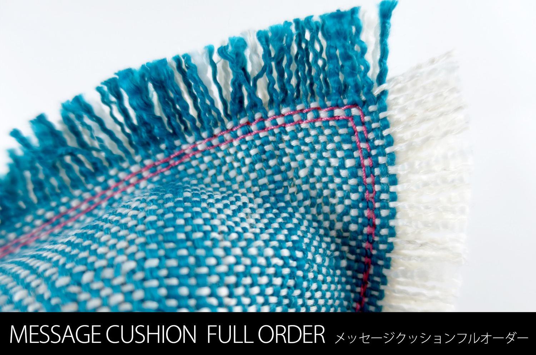 フルオーダーレタードクッション♪手作りの優しさをプレゼントに 青×白 35×35
