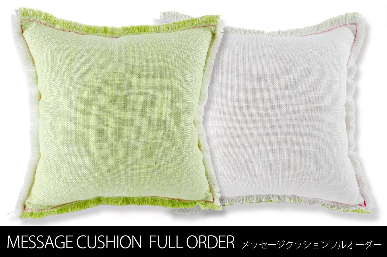 フルオーダーレタードクッション♪手作りの優しさをプレゼントに ライトグリーン×白 35×35