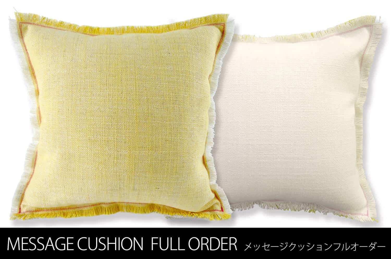 フルオーダーレタードクッション♪手作りの優しさをプレゼントに 黄×白 35×35