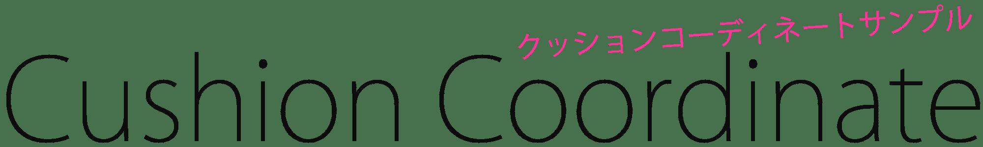 クッションコーディネート例