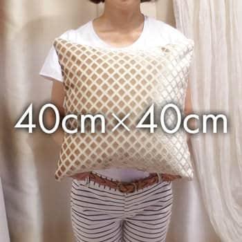 40cmサイズのクッション