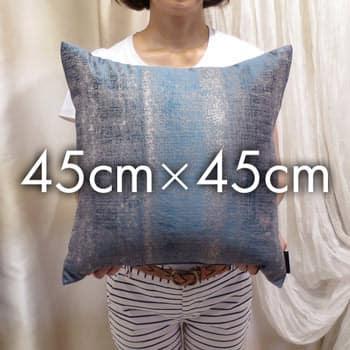 45cmサイズのクッション