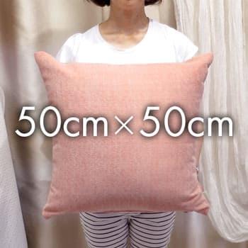 50cmサイズのクッション