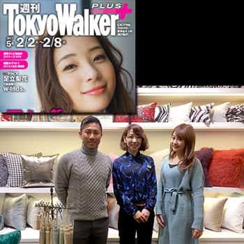 週刊東京ウォーカープラス