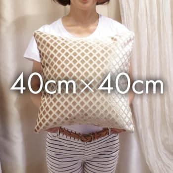 40cm×40cmサイズのクッションカバー