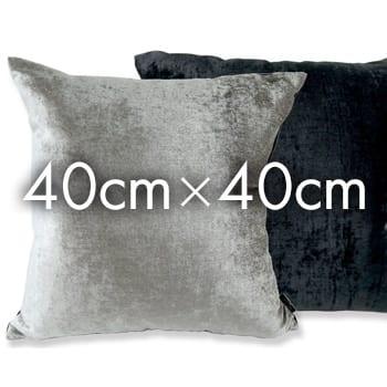 ソフトベロア シャイングレー×ブラック クッションカバー 40cm