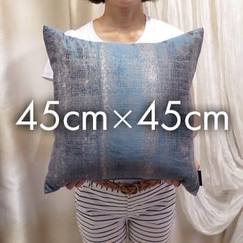 45cm×45cmサイズのクッションカバー