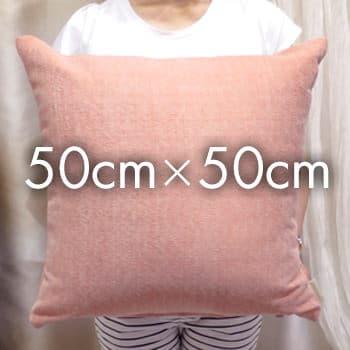 50cm×50cmのクッション