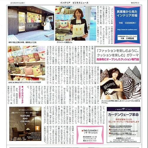 インテリアビジネスニュース 2016年2月10日号