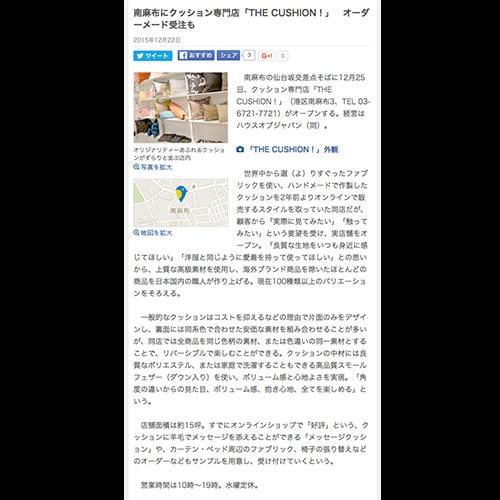 六本木経済新聞