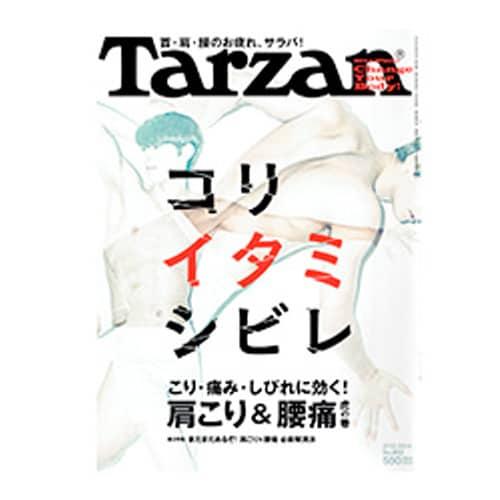 Tarzan 2015.01.22号