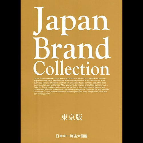 Japan Brand Collection 2018 東京版