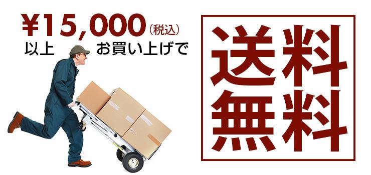 15000円以上で送料無料