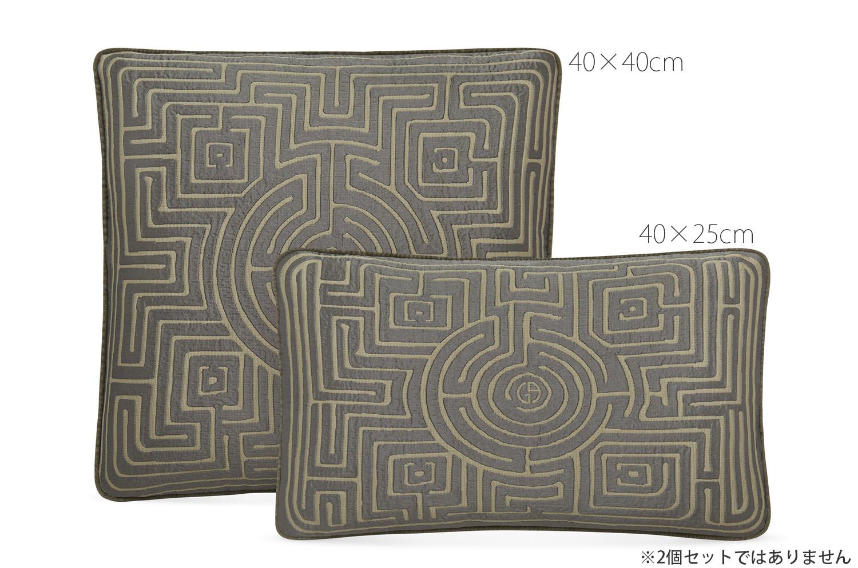 【海外取寄品】The ARMANI/CASA JAPAN アルマーニカーザオクタビアクッション DOVE GREY/MILITARY GREEN 40×40cm/40×25cm 中材付