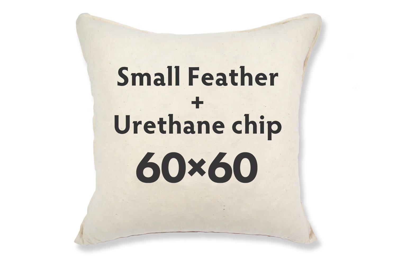 【受注生産品】The Plus Urethanechip 固めがお好みの方へ 日本製フェザー+ウレタンチップ 60×60cmカバー用